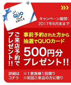 ご来店予約でQUOカード500円分プレゼント!