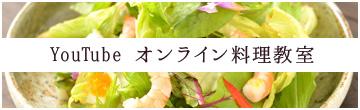野菜たっぷり健康おかず特集