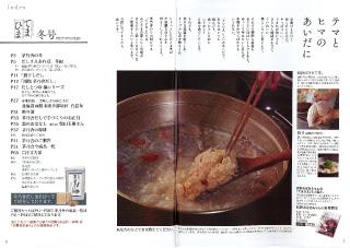 茅乃舎が提案する暮らしと料理てまひまvol.13冬号に掲載されましたイメージ