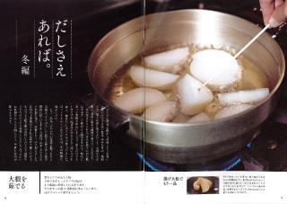 茅乃舎が提案する暮らしと料理てまひまvol.21冬号に掲載されましたイメージ