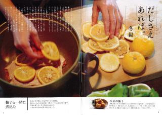 茅乃舎が提案する暮らしと料理てまひまvol.25冬号に掲載されましたイメージ