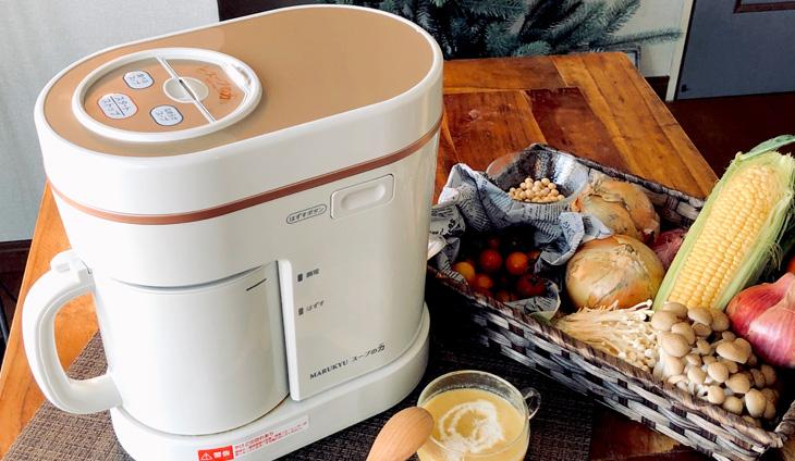 スープメーカー スープの力 【品番:MS-D847】