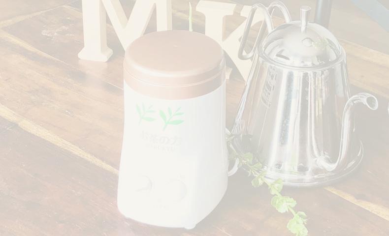急須のお茶では栄養成分の約70%を捨てています